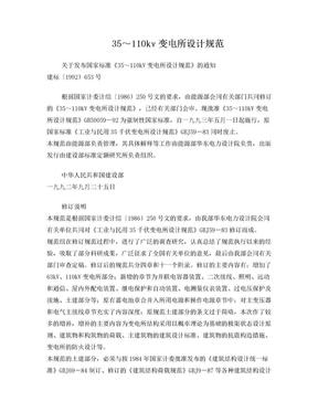 35kV变电所设计规范.doc