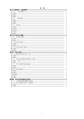 高一化学必修2教案.pdf