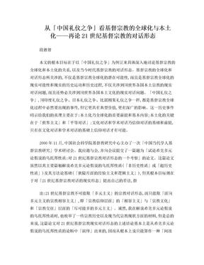 从中国礼仪之争看基督宗教的全球化与本土化.doc
