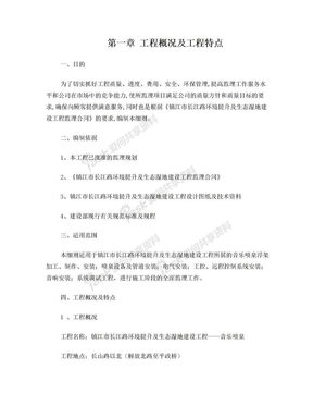 音乐喷泉工程监理实施细则.doc
