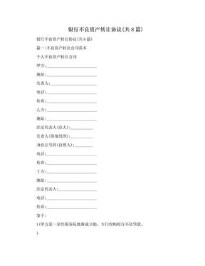 银行不良资产转让协议(共8篇).doc