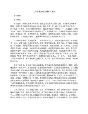 大学生暑期幼儿园实习报告.docx