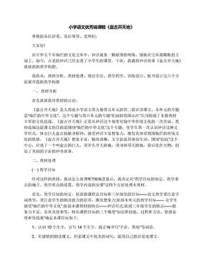 小学语文优秀说课稿《盘古开天地》.docx