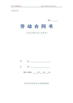 (非全日制)劳动合同示范文本.doc