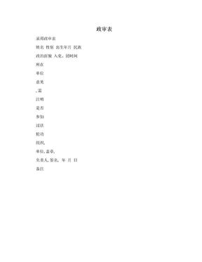 政审表.doc