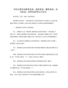 餐饮服务礼仪培训.doc