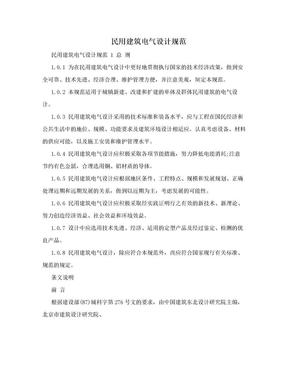 民用建筑电气设计规范.doc
