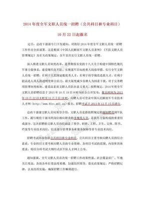 2014年度全军文职人员统一招聘.doc