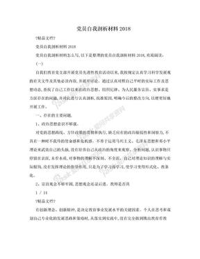 党员自我剖析材料2018.doc