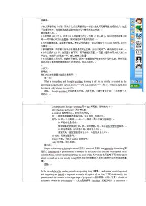 商志英语作文模板.doc