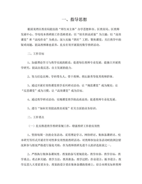 浅谈小学数学生本课堂教学基本流程.doc