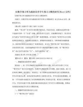 以数学预习单为载体培养学生预习习惯的研究[Word文档].doc