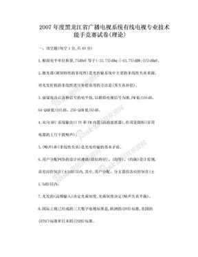 2007年度黑龙江省广播电视系统有线电视专业技术能手竞赛试卷.doc