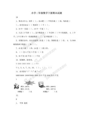 小学二年级数学下册期末试题.doc