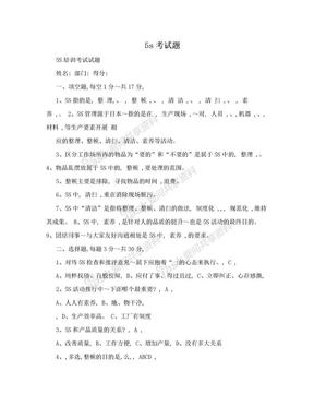5s考试题.doc