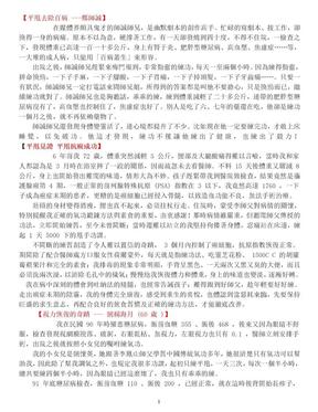 平甩见证  平甩抗癌成功.doc