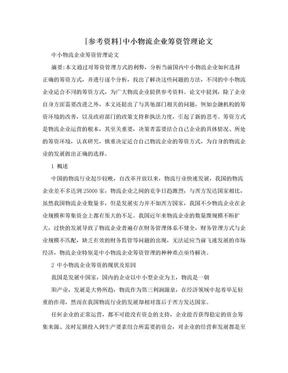 [参考资料]中小物流企业筹资管理论文.doc