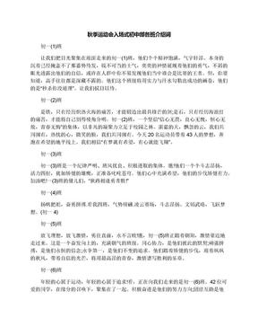 秋季运动会入场式初中部各班介绍词.docx