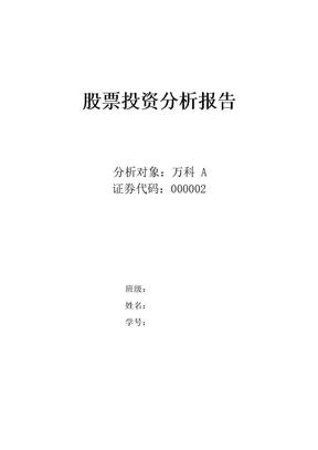 股票投资分析报告.doc