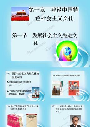 第十章 建设中国特色社会主义文化.ppt