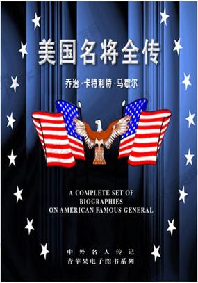 美国名将全传-乔治·卡特利特·马歇尔.pdf