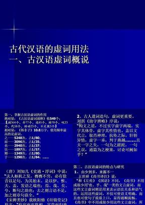 古代汉语的虚词用法.ppt