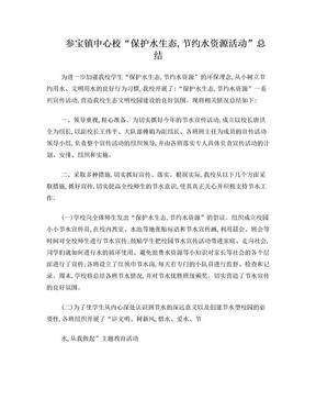 学校节约水保护水资源总结.doc