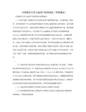 中国海洋大学云盘用户使用须知(管理规定).doc