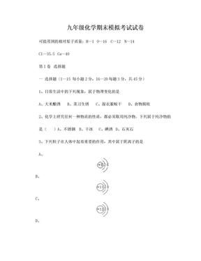 人教版九年级上册化学期末试卷及答案.doc