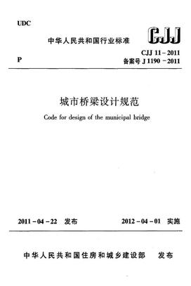 城市桥梁设计规范CJJ-2011.pdf