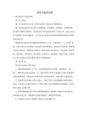 老年人协会章程.doc