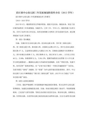 沿江镇中心幼儿园三年发展规划阶段性小结(2013学年).doc