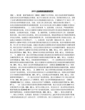 2015企业税务自查报告范文.docx