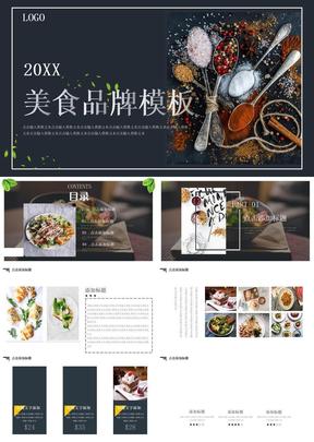 美食行业大气商务活动策划PPT模板.pptx