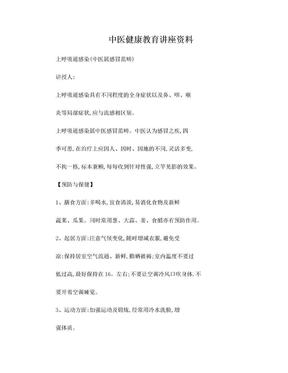 中医药健康知识讲座(2).doc