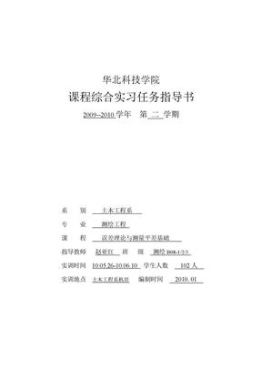 平差综合实习任务指导书1.doc