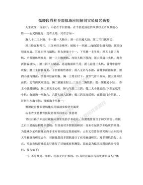 骶腰段脊柱多裂肌地应用解剖实验研究摘要.doc