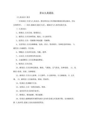 茅山九龙道法.doc