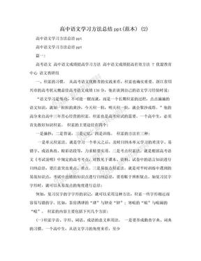 高中语文学习方法总结ppt(范本) (2).doc