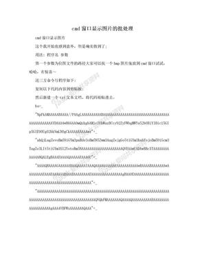 cmd窗口显示图片的批处理.doc