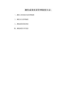 测绘成果质量管理制度目录.doc