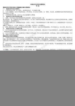 中国古代文学史完整笔记正本.doc