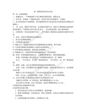 高一物理必修一知识点(粤教版).doc