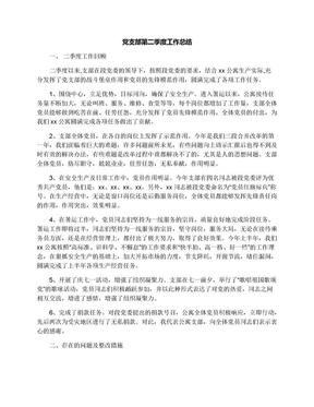 党支部第二季度工作总结.docx