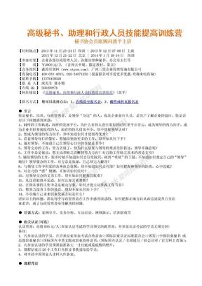 高级秘书、助理和行政人员技能提高训练营(公开课).doc