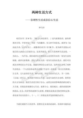 钟马田:两种生活方式——靠理性生活或靠信心生活.doc