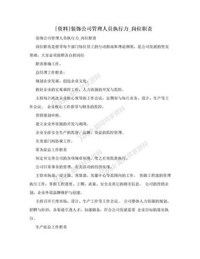 [资料]装饰公司管理人员执行力_岗位职责.doc