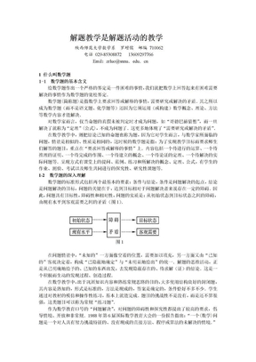 中学数学解题的理论建设与实践体验.doc