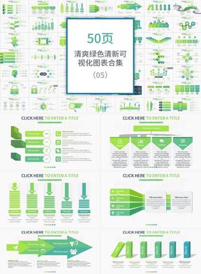 绿色清新可视化ppt图表合集.pptx