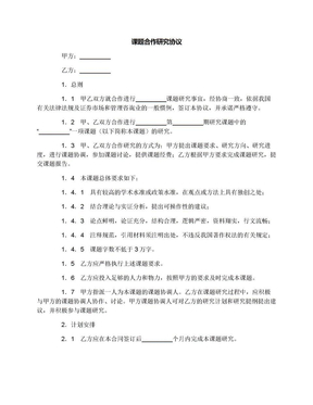 课题合作研究协议.docx